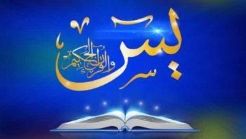 1-a-surah-yasin