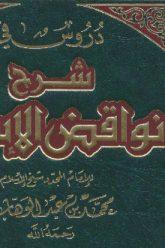 Kitab Durus fi Syarhi Nawaqidhil Islam